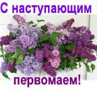 Первомай