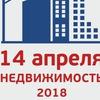 Выставка «Недвижимость-2018» в Северодвинске