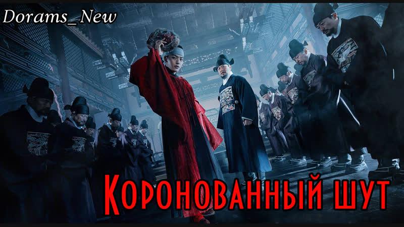 [Оригинал] Коронованный шут - 13 серия, 2019