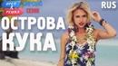Орёл и Решка 17 Морской сезон Острова Кука 14 выпуск
