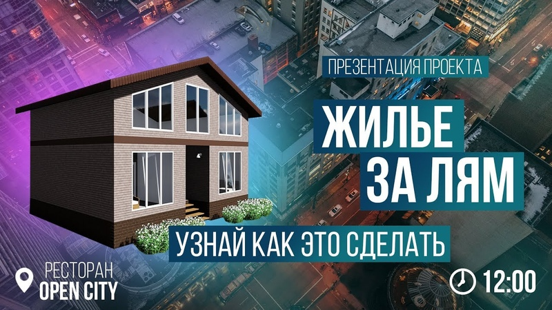 Loft House | Приглашение на конференцию Жилье за лям