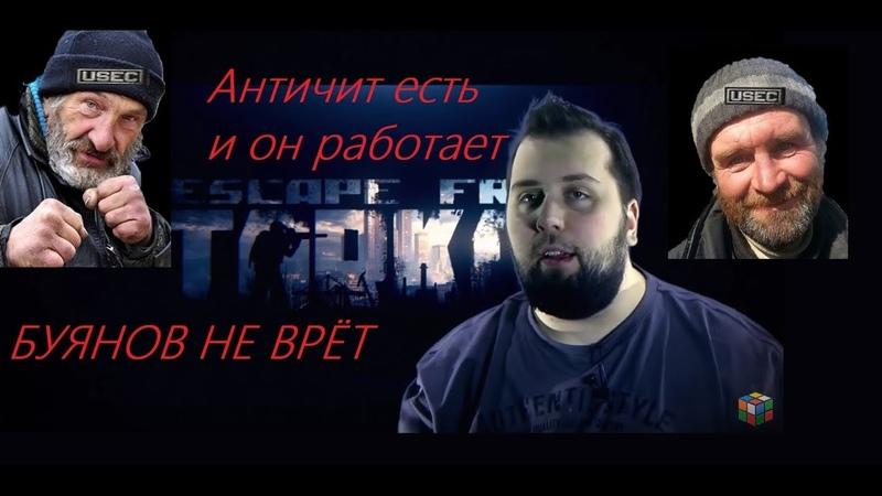 Escape from Tarkov Побег из Таркова CHEATS AIMBOT №4 ЧИТ АИМ БОТ