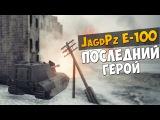 Jagdpanzer E 100 - Последний герой
