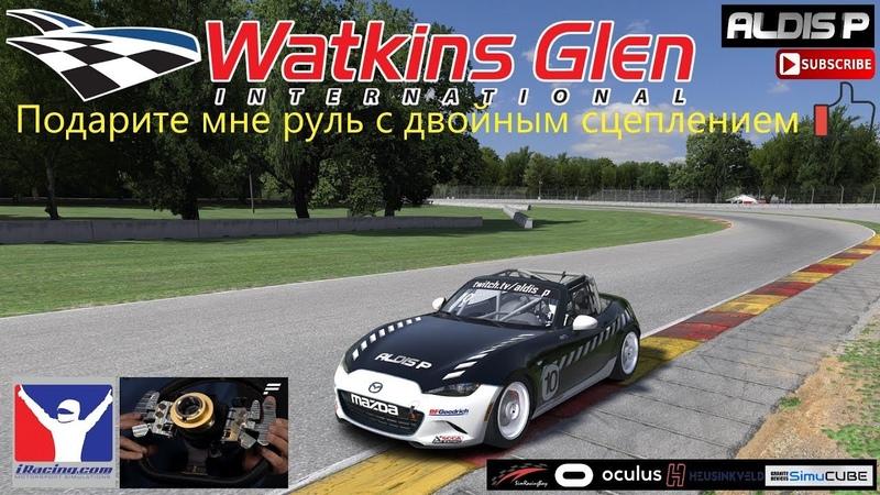IRacing, Advanced Mazda Cup, Watkins Glen