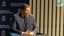 Речь Министра ЖКХ Хромушина в Думе на конференции по охране среды