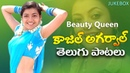 Beauty Queen Kajal Agarwal Telugu Songs - Video Songs Jukebox