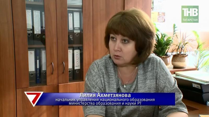 В татарских школах не хватает сертифицированных учебников на татарском языке. 7 дней | ТНВ