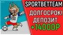 Инвестирую в надежную компанию SportBetTeam 14000руб -Заработок в интернете ТипичныйИнвестор