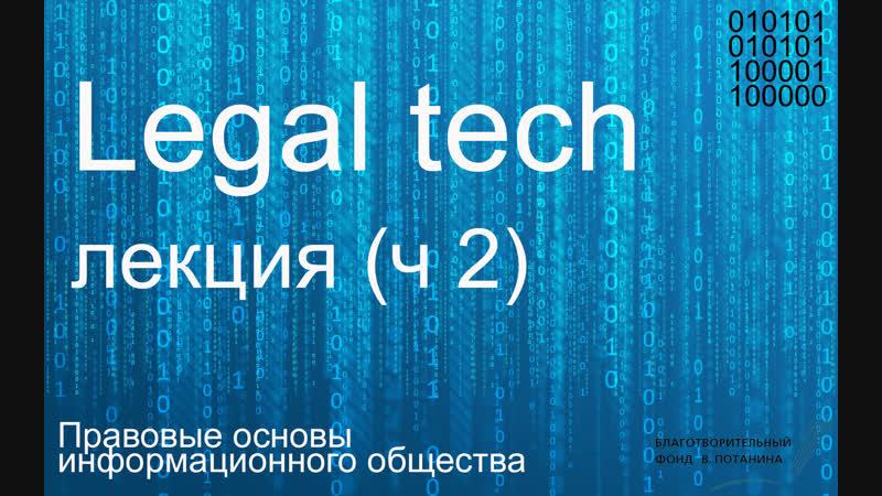 Legal tech лекция (ч 2)