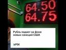 Рубль падает на фоне новых санкций США
