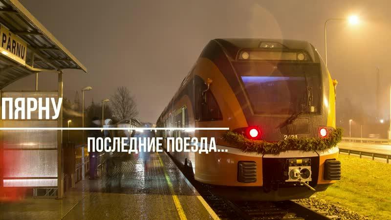 Пярну. Последние поезда...