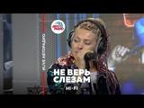 HiFi- Не верь слезам (#LIVEАвторадио)