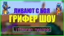 ГРИФЕР ШОУ НА JETMINE ЛИВАЮТ С БОЯ