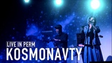 K O S M O N A V T Y - Live in Perm