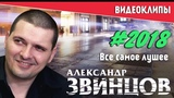Александр Звинцов - Все самое лучшее... Видео клипы!!!