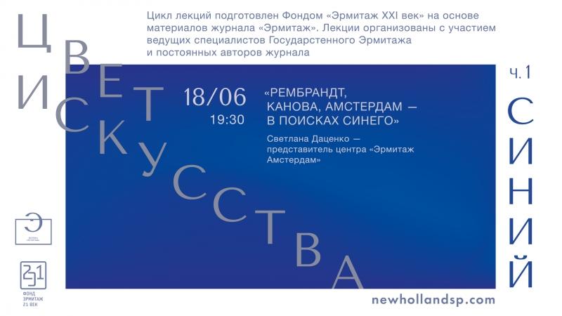 Лекция Светланы Даценко «Рембрандт, Канова, Амстердам — в поисках синего»