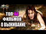 Топ-40 Фильмов О Выживании -Top-40 Movies About Survival,которые стоит посмотреть.