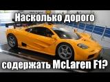 WinWiki Насколько безумно дорого содержать McLaren F1? [BMIRussian]