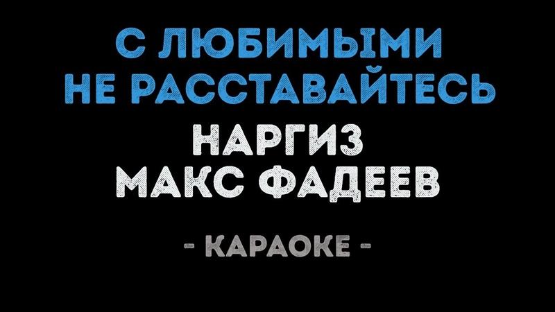 Наргиз и Макс Фадеев - С любимыми не расставайтесь (Караоке)