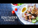Крылышки в маринаде Рецепты Bon Appetit