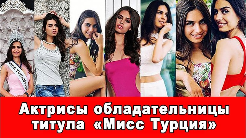Турецкие актрисы обладательницы титула«Мисс Турция»