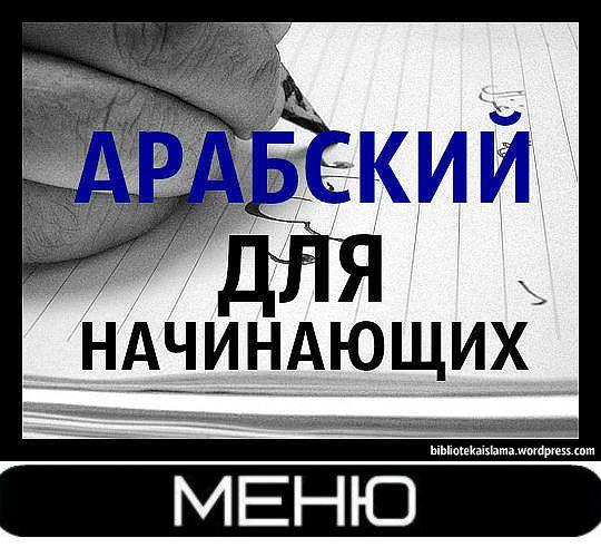 Мединский Курс Словарь