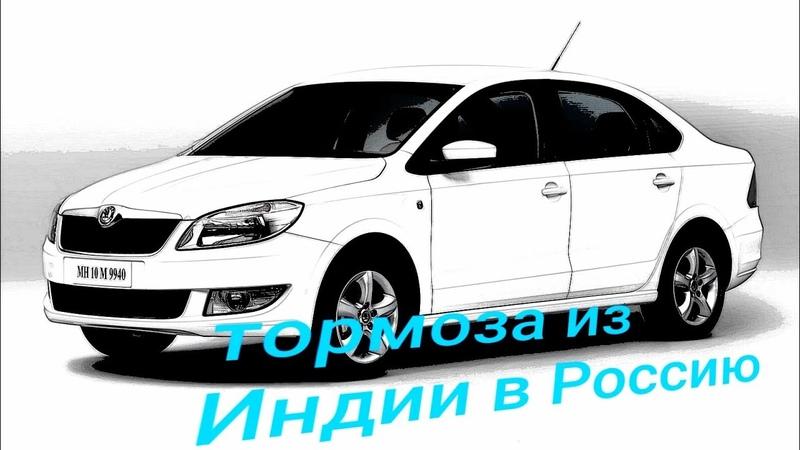 Volkswagen polo sedan/Skoda rapid, важно! Колодки TRW или HI-Q?