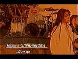 Марина Хлебникова - Дожди (Московия, 13.02.1998) Клип