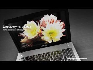 Компания ASUS представляет новые ноутбуки серии N