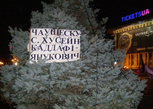 """""""Не будь овощем - живи ярко!"""", - активисты Автомайдана поздравили Украину с Новым годом - Цензор.НЕТ 8836"""