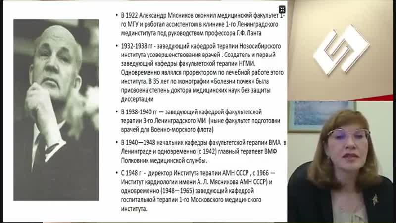 Терапевтические школы СибириVII Международный Интернет Конгресс специалистов по внутренним болезням