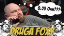 DRUGA FOXY 150W l by Augvape | а где же 0.05