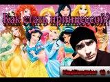 Как стать красивой принцессой? MadGangster 18+