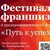 Фестиваль франшиз в Вологде!