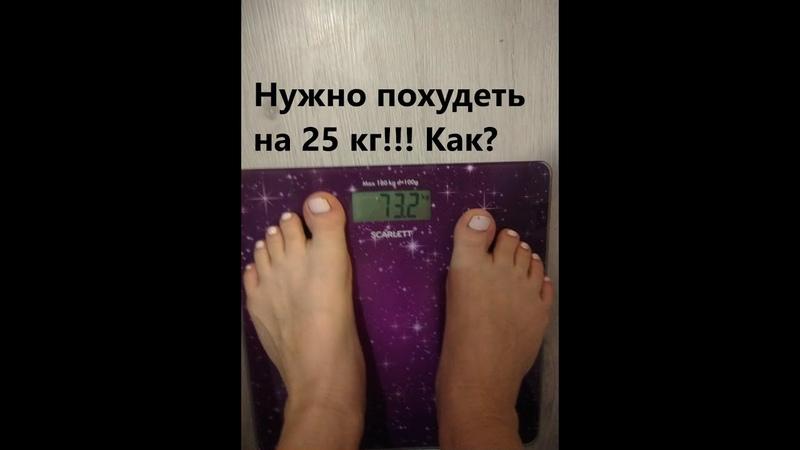 Что нужно для похудения на 25 килограмм? Диета? Или физ. нагрузки? Видео №3
