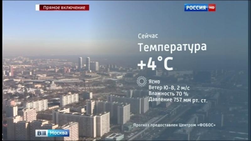 Вести-Москва • В столице комфортно и сухо