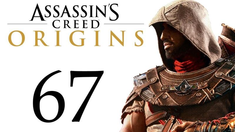 Assassin's Creed Истоки Кузнечик Кирены Отец основатель 67 побочки PC