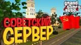 ДОБРО ПОЖАЛОВАТЬ В СССР I AKCENT ROLEPLAY