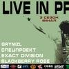 30.11.2012. LIVE IN PRIME фінал (3 сезон)