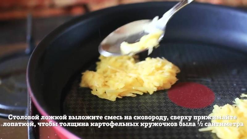 Хаш браун картофельные оладьи