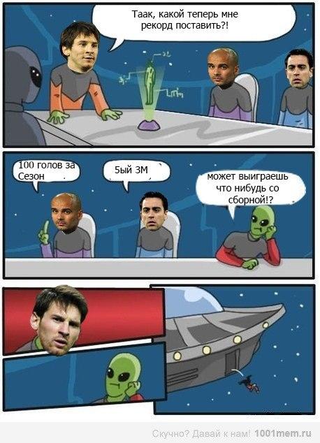 Футбольні меми комікси