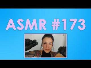 #173 ASMR ( АСМР ): FemaleASMR - Разные расслабляющие триггеры. Ролевая игра.