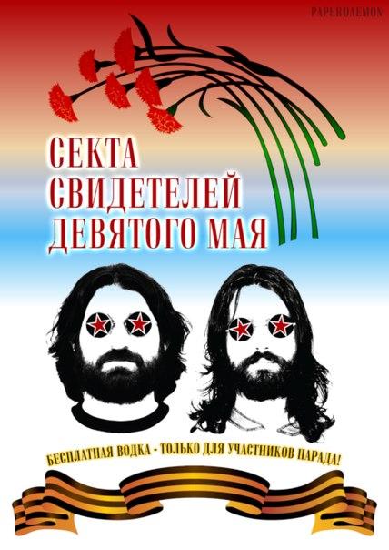 Суд остановил запрет на советскую символику в День Победы во Львове - Цензор.НЕТ 4963