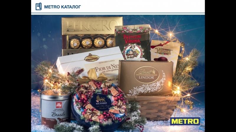 Новогодние подарочные наборы 2019