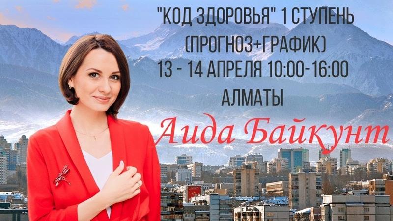 Код здоровья 1 ступень (прогноз график) | 13 - 14 апреля Алматы | АИДА БАЙКУНТ