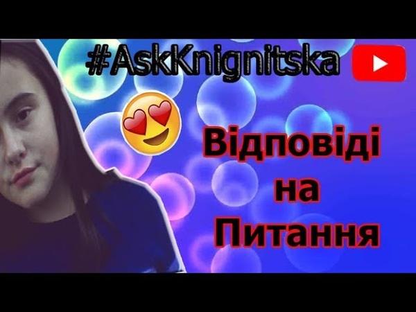 AskKnignitskaВідповіді на ваші запитання Yana Knignitska