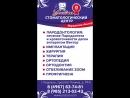 Стоматологический центр Улыбка stomatologiya ulibka