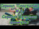 Сериал Пластилин # 6 Сериал Печалька фанмульт #печалька