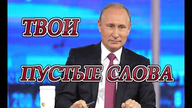 Клип про Путина - Твои пустые слова