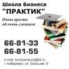 Бизнес Школа ПРАКТИК, г. Хабаровск